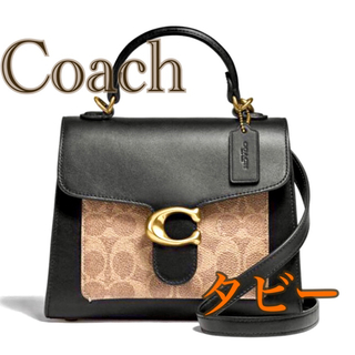COACH - ◆ Coach ◆タビー20イン シグネチャーキャンバス(フォロー&期間限定割
