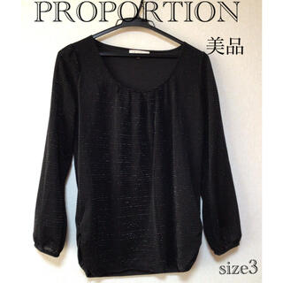 PROPORTION - ⭐︎美品⭐︎PROPORTION トップス size3