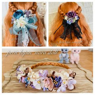 まりまり様専用 ブライス花かんむり、花飾り 3つ(人形)