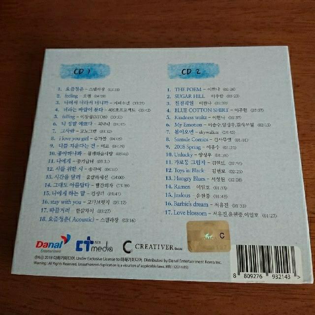 ラブ・セラピー A POEM A DAY  (原題:詩を忘れた君に) ost エンタメ/ホビーのCD(テレビドラマサントラ)の商品写真