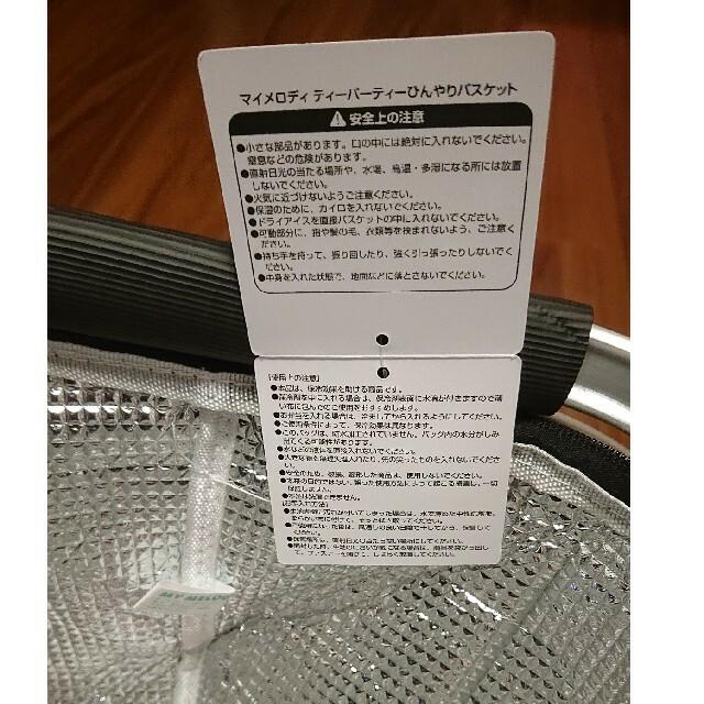 サンリオ(サンリオ)のマイメロディ ティーパーティ ひんやりバスケット インテリア/住まい/日用品のインテリア小物(バスケット/かご)の商品写真
