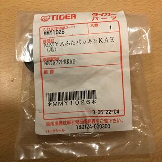 タイガー(TIGER)のMMYAふたパッキンKAE(黒)(その他)