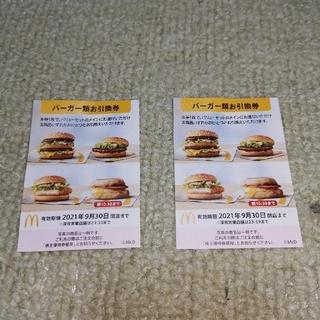 マクドナルド(マクドナルド)のマクドナルド 株主優待券 バーガー類引換券 2枚(フード/ドリンク券)
