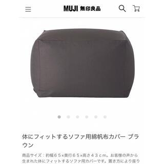 【無印】体にフィットするソファ用 綿帆布カバー☆ブラウン(ソファカバー)