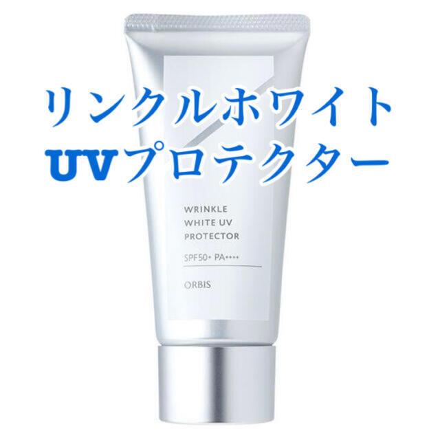 ORBIS(オルビス)のORBIS☆リンクルホワイト UVプロテクター☆50g  コスメ/美容のボディケア(日焼け止め/サンオイル)の商品写真