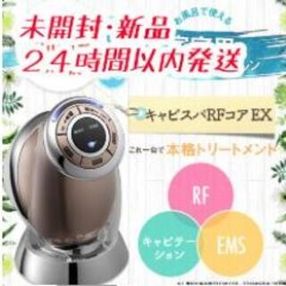 YA-MAN - 【新品未使用品】ヤーマン キャビスパRFコアEX