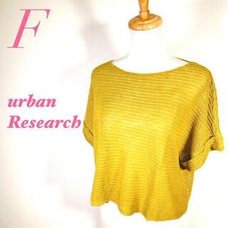 URBAN RESEARCH - アーバンリサーチ urban Research  ゴールド ニットセーター 春