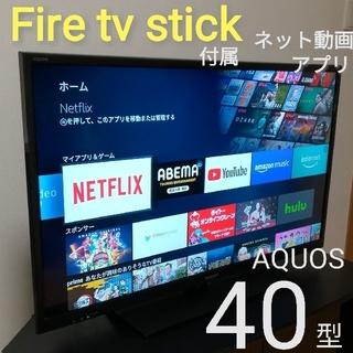 AQUOS - 【Fire tv stick付属】2015年製 SHARP 40型液晶テレビ