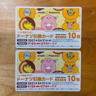 【未使用】ミスド福袋2021 ドーナツ引換カード20個(フード/ドリンク券)