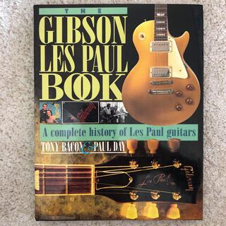 ギブソン・レスポール・ブック(エレキギター)