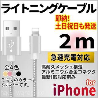 アイフォーン(iPhone)のiPhone 充電器コード 2m シルバー ライトニングケーブル 充電コード(バッテリー/充電器)