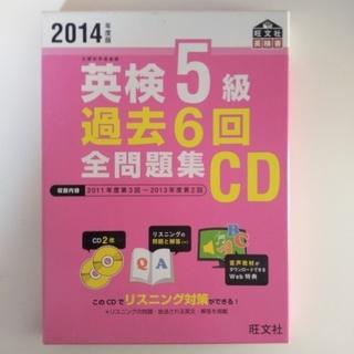旺文社 - 英検5級過去6回全問題集CD 2014年度版