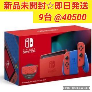 ニンテンドースイッチ(Nintendo Switch)のNintendo Switch ニンテンドースイッチ マリオレッド 計9台(家庭用ゲーム機本体)