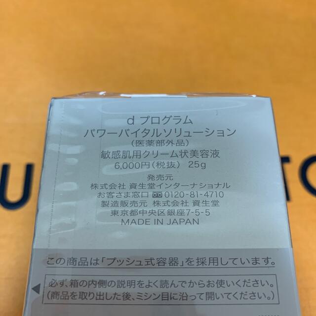 d program(ディープログラム)のdプログラム パワーバイタルソリューション コスメ/美容のスキンケア/基礎化粧品(美容液)の商品写真