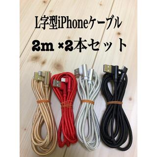 アイフォーン(iPhone)のiPhone ケーブル 充電器 lightning cable(バッテリー/充電器)