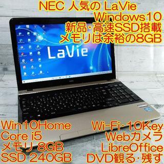 エヌイーシー(NEC)のNEC LS150L ノートパソコン i5 8GB 新品瞬SSD DVD カメラ(ノートPC)