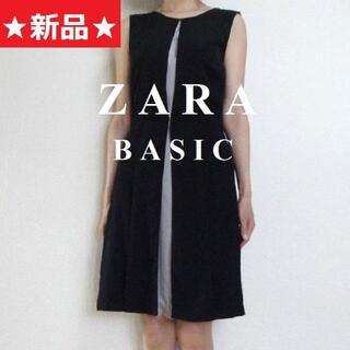 ZARA - 【新品】◆ZARA BASIC◆ブラック × グレー ワンピース