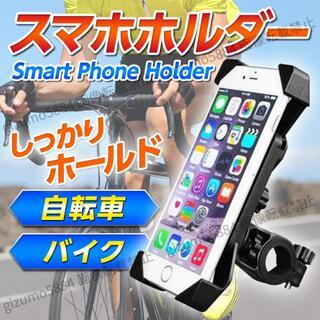 スマホホルダー 自転車 バイク スタンド 携帯 GPS ナビ ハンドル 固定