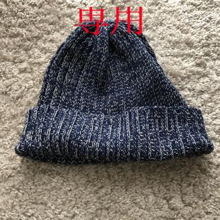 ロンハーマン(Ron Herman)のロンハーマン 帽子 ニット帽 キャップ ビーニー メンズ(ニット帽/ビーニー)