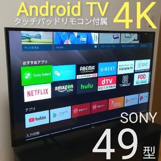 SONY - 【Android 4K/美品セット】SONY 49型液晶テレビ