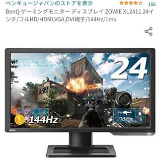 送料込み価格!BENQ.PCモニターXL 2411エヌビディア3Dビジョン対応