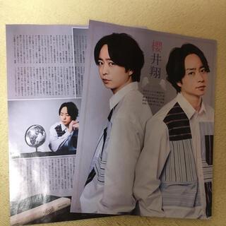 アラシ(嵐)の櫻井翔 切り抜き TV station(アート/エンタメ/ホビー)