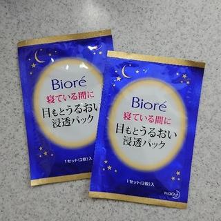 ビオレ(Biore)のビオレ 目もとうるおい 浸透パック  2セット(パック/フェイスマスク)