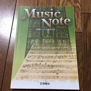 ミュージックノート 基礎から学ぶ高校音楽 啓隆社(楽譜)