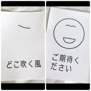 ビームス(BEAMS)の𓊆  平山昌尚 ステッカー X 顔 ご期待ください 𓊇 (シール)