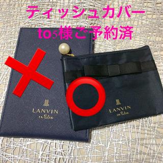LANVIN en Bleu - ミラー&ティッシュケース 2点セット