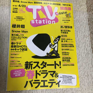 TV station 切り抜きのみ 4/7発売 テレビステーション(アート/エンタメ/ホビー)