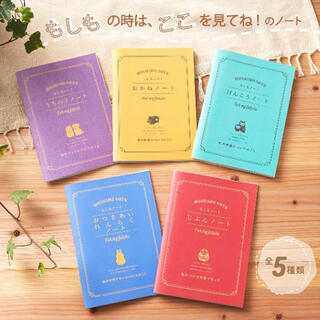 【新品・未使用】もしもノート 5冊セット(ノート/メモ帳/ふせん)