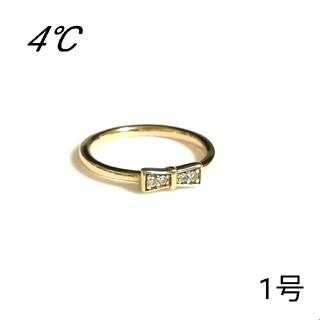4℃ - 4°C K10YG リボンダイヤモンドピンキーリング 1号(美品)