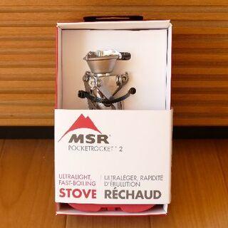 エムエスアール(MSR)のMSR ポケットロケット 2 Pocket Rocket 新品未使用(調理器具)