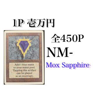 マジックザギャザリング(マジック:ザ・ギャザリング)のMox Sapphire  オリパ(シングルカード)