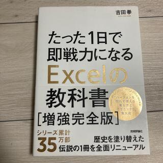 たった1日で即戦力になるExcelの教科書 増強完全版(コンピュータ/IT)