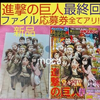 別冊 少年マガジン 2021年5月号
