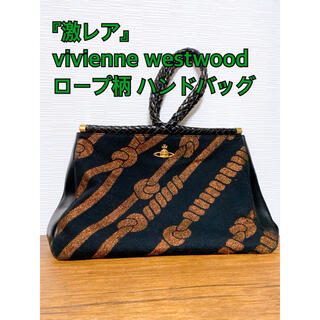 Vivienne Westwood - 『激レア』vivienne westwood ロープ柄 ハンドバッグ オーブロゴ