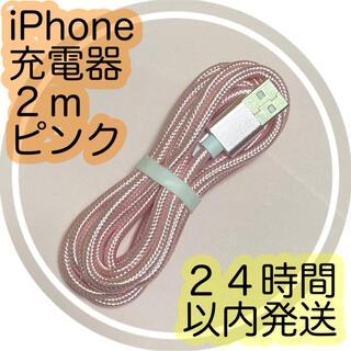 アイフォーン(iPhone)の2mピンク★iPhone充電ケーブル★24時間以内に発送いたします!!(バッテリー/充電器)