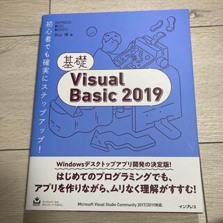 基礎Visual Basic 初心者でも確実にステップアップ! 2019(コンピュータ/IT)