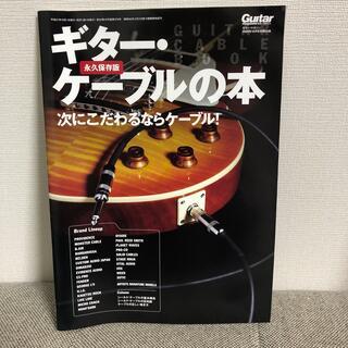 ギター・ケーブルの本(アート/エンタメ)