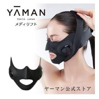 YA-MAN - 新品 ヤーマン 美顔器 メディリフト 1回10分ウェアラブル美顔器