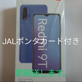 ANDROID - 4時締切で即日発送 翌日お届けです。 Xiaomi Redmi 9T グリーン