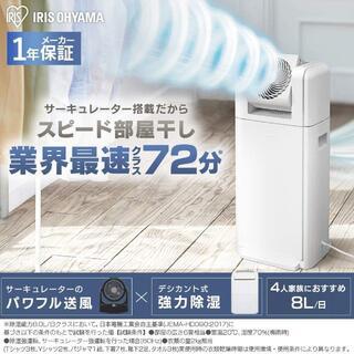 アイリスオーヤマ - アイリスオーヤマ サーキュレーター衣類乾燥除湿機8L IJDC-K80 ホワイト