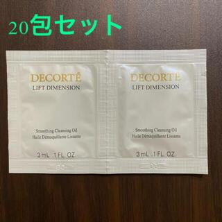 COSME DECORTE - リフトディメンション スムージング クレンジングオイル 20包