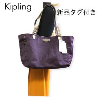 kipling - キプリング トートバッグ 紫×シルバーハンドル