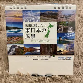 ジェイアール(JR)の2021年卓上カレンダー「未来に残したい東日本の風景」NEXCO東日本(カレンダー/スケジュール)