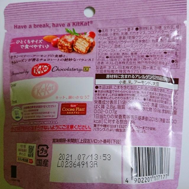 Nestle(ネスレ)のネスレキットカット 毎日のナッツ&クランベリーラムレーズン味 8袋 食品/飲料/酒の食品(菓子/デザート)の商品写真