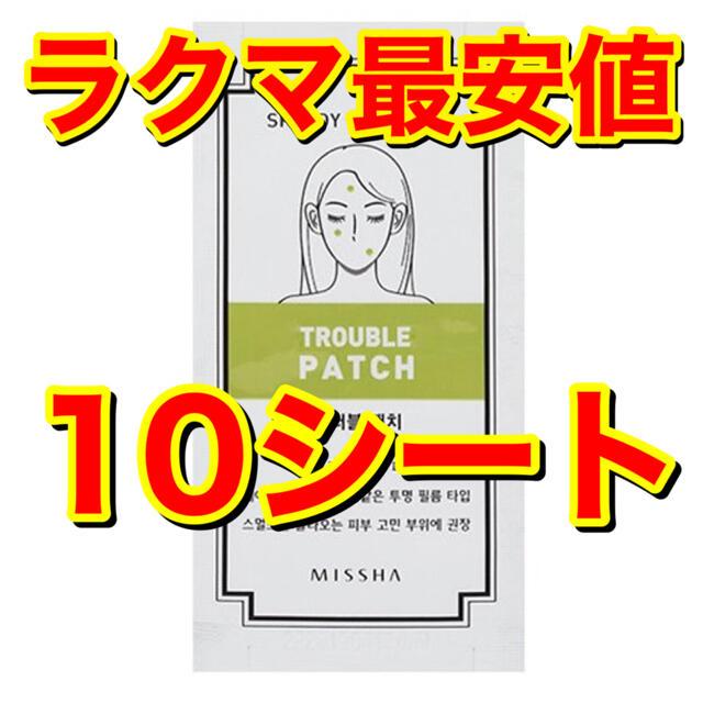 MISSHA(ミシャ)のMISSHA(ミシャ) ニキビパッチ 10シート(120枚)アンチトラブルパッチ コスメ/美容のスキンケア/基礎化粧品(パック/フェイスマスク)の商品写真