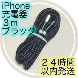 アイフォーン(iPhone)の3mブラック★iPhone充電ケーブル★24時間以内に発送いたします!!(バッテリー/充電器)